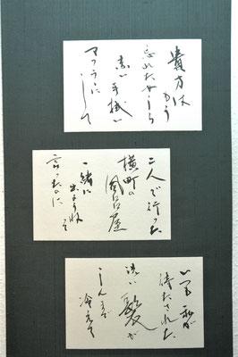 「神田川」(部分)(2017年,交叉点,漢字仮名混じり)/望月擁山(俊邦)