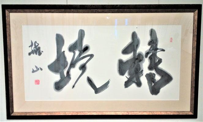 「転境(てんきょう)」(2020年,深紫会展,40cm×80cm,草書)/望月擁山(俊邦)