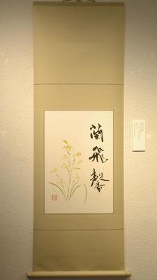 蘭(合作:画=加藤、書=望月、印=米川、軸)