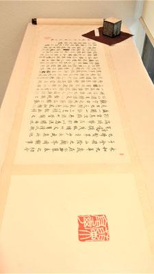 蘭亭序(行書臨書と篆刻、巻子)/米川丈士