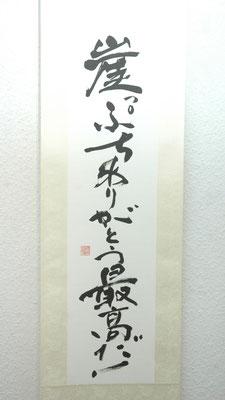 修造語録(競作、軸)/米川丈士