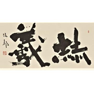 「赫羲(かくぎ)」(2018年,読売書法展,76cm×164cm,六朝楷書)/望月擁山(俊邦)
