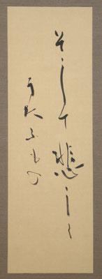 「小景異情その二 」(部分)(2011年,交叉点,漢字仮名混じり)/望月擁山(俊邦)