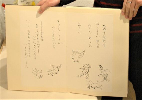 すみえほん(墨絵と字、冊)/加藤康久