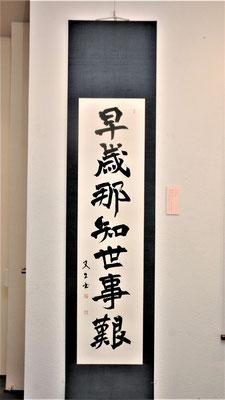 陸游詩(楷書、軸)/米川丈士