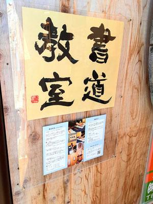 天朗庵の入口の作品「書道教室」2021年2月