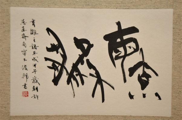 「雛を育てる」(部分)(2014年,交叉点,篆書)/望月擁山(俊邦)