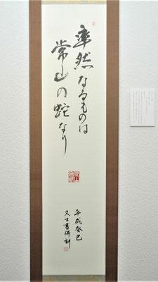 常山蛇勢(篆刻と調和体、軸)/米川丈士