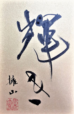 「輝き」(ハガキ,漢字仮名混じり)/望月擁山(俊邦)