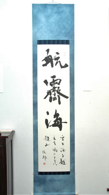 「航霽海」(2015年,交叉点,行書と漢字仮名混じり)/望月擁山(俊邦)