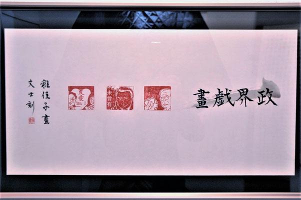 政界戯画(篆刻、額)/米川丈士