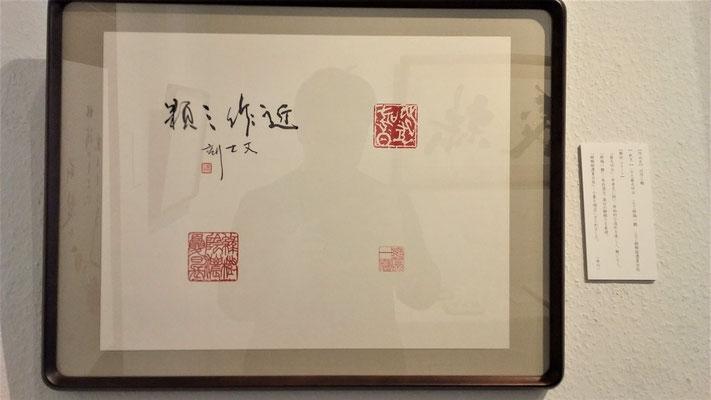 近作三顆(篆刻、額)/米川丈士