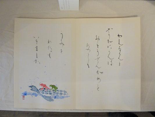すみえほん(水墨画、冊)/加藤康久