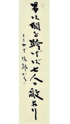 「ことわざ」(2018年,日本の書展,34.5cm×136cm,調和体)/望月擁山(俊邦)