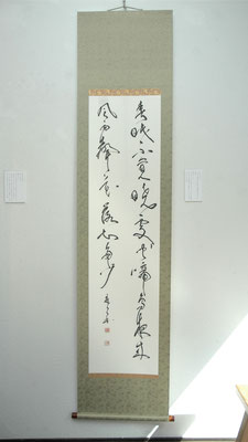 春暁(草書、軸)/加藤康久