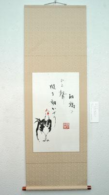 鶏(画=加藤、書=望月、印=米川、軸)