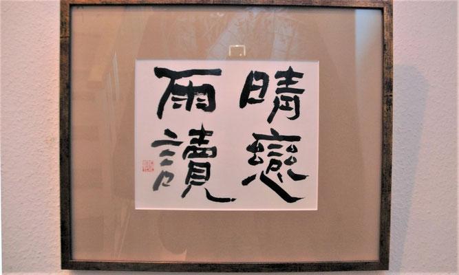 晴恋雨読 (隷書、額)/望月擁山(俊邦)