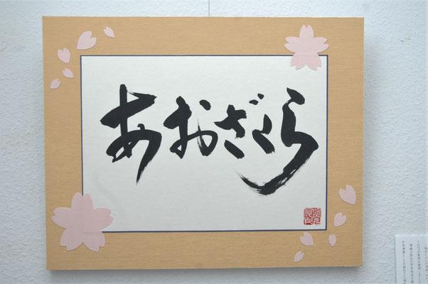 あおざくら(平仮名、パネル)/望月擁山(俊邦)