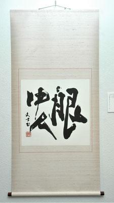 眼中人(行書、軸)/米川丈士