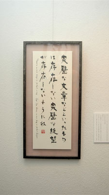 「『風の歌を聴け』より」(2014年,交叉点,漢字仮名混じりと英文)/望月擁山(俊邦)
