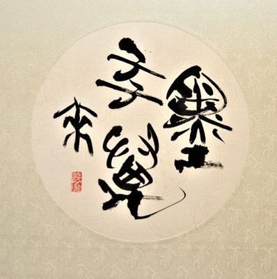 「墨友万来」(2012年,交叉点,篆書)/望月擁山(俊邦)