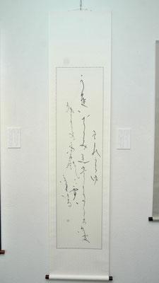富士(大字仮名、軸)/加藤康久