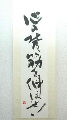 修造語録(競作、軸)/望月擁山(俊邦)