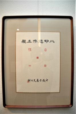 小印近作五顆(篆刻、額)/米川丈士