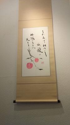 林檎(合作:画=加藤、書=望月、印=米川、軸)