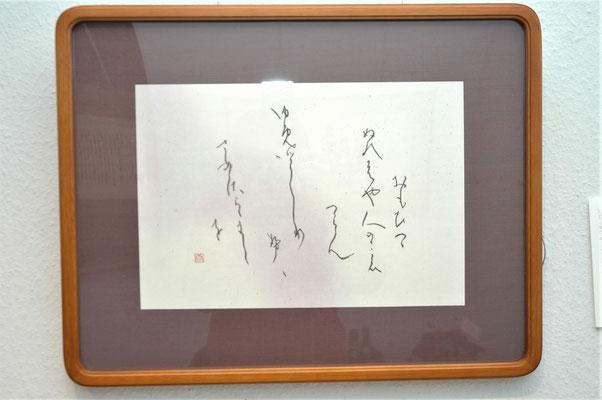 夢で逢えたら(細字仮名、額)/加藤康久