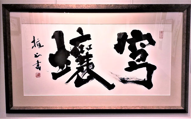 「穹壌(きゅうじょう)」(2019年,深紫会書展,40cm×80cm,六朝楷書)/望月擁山(俊邦)