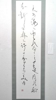 柿本人麻呂歌(大字仮名、軸)/加藤康久