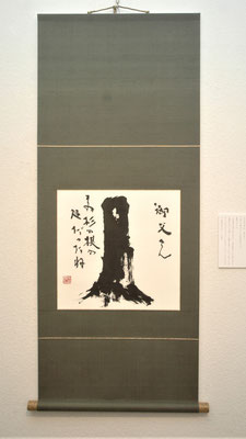 夢十夜-第三夜-(調和体と水墨画、軸)/加藤康久