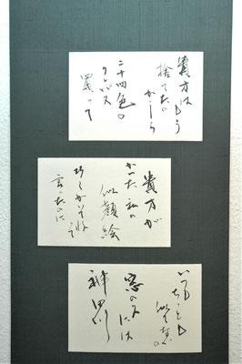 神田川(調和体、軸)/望月擁山(俊邦)
