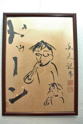 父から息子へ語り継ぐ言葉(画と書、色紙)/加藤康久