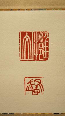名乗り(書と篆刻、軸)/望月擁山(俊邦)