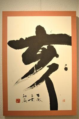 亥(書、軸)/望月擁山(俊邦)