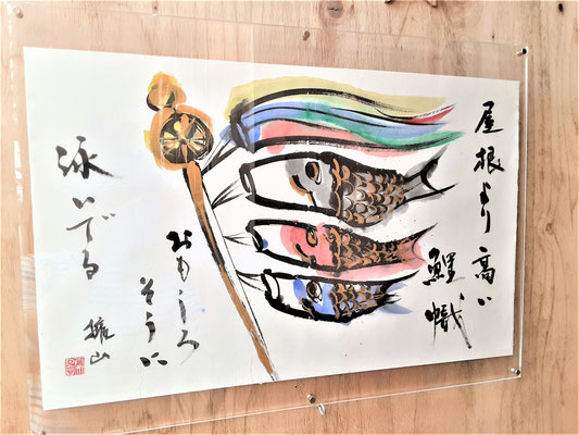 天朗庵の入口の作品「こいのぼり」2020年5月