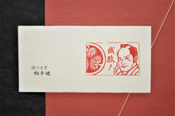 時代劇篆刻(篆刻、軸)/米川丈士