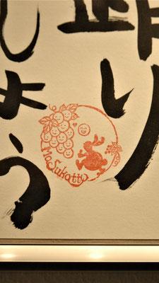 マスカット(書と篆刻、額)/米川丈士