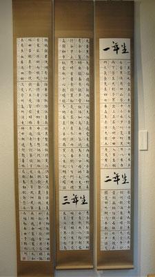 教育漢字〔小学1~3年配当〕(楷書、軸)/望月擁山(俊邦)