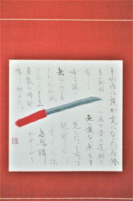 夢十夜 -第二夜-(書と画、軸)/加藤康久