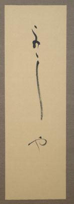 小景異情その二 (漢字仮名混じり、軸)/望月擁山(俊邦)