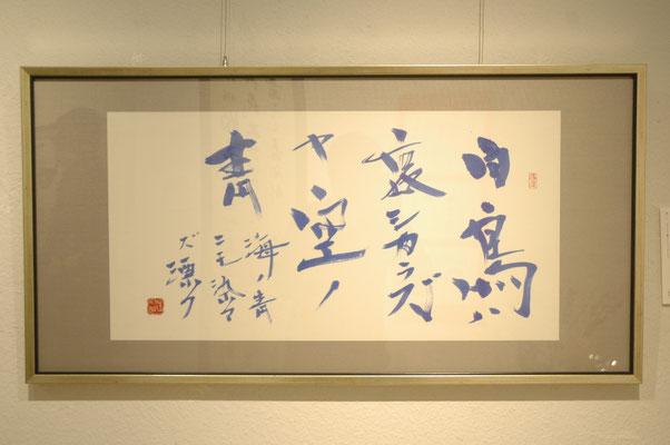 「若山牧水の歌」(2019年,交叉点,漢字仮名混じり)/望月擁山(俊邦)