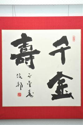 千金寿(行書/楷書、パネル)/望月擁山(俊邦)