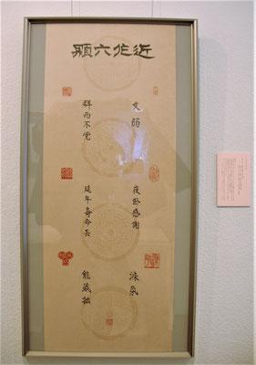 近作六顆(篆刻、額)/米川丈士