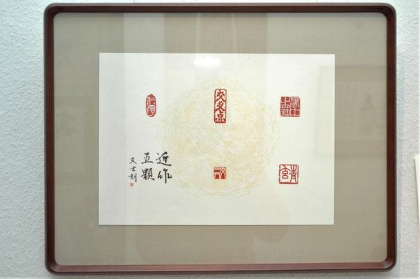 近作五顆(篆刻、額)/米川丈士