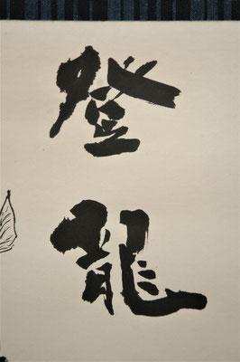 登龍(合作、軸)(画=加藤、書=望月、印=米川)
