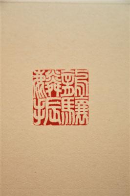 篆刻近作五顆(篆刻、軸)/米川丈士