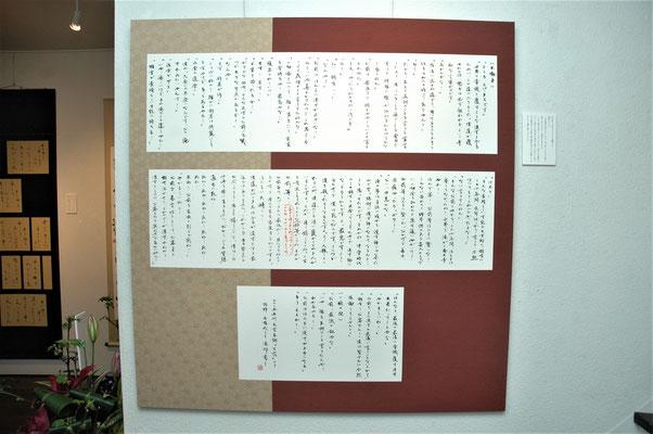 『火花』より-スパークス解散ライブ (調和体、パネル)/望月擁山(俊邦)